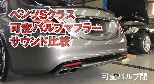 メルセデスベンツ Sクラス W222 S550 可変マフラー音 比較!!(#^^#)