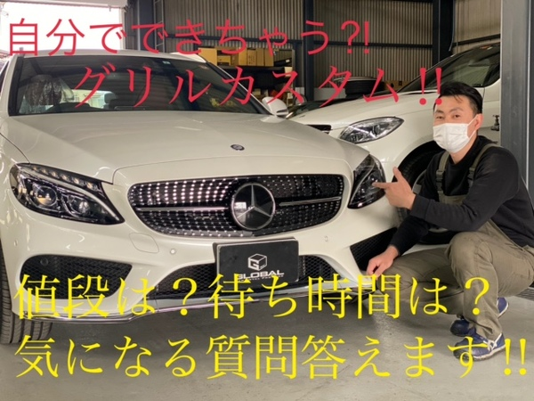 メルセデスベンツ W205 Cクラス グリル交換のポイント!費用!!作業時間のご案内!!!(#^^#)