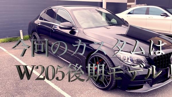 メルセデスベンツ W205 Cクラスに当社人気customメニュー盛り沢山!!( `ー´)ノそしてC257 CLS220d ご納車!!
