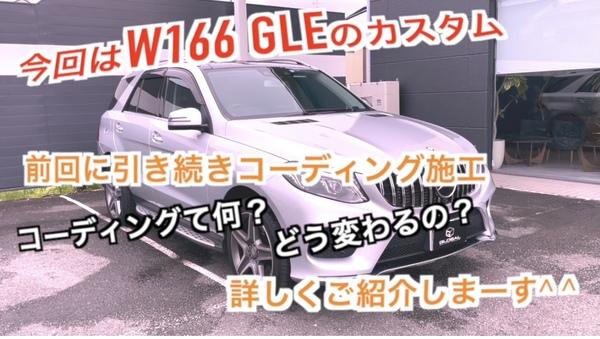 メルセデスベンツ W166 GLE デイライトなどコーディング多数施工!パナメリカーナグリル取付!エアコン消臭!(^^♪