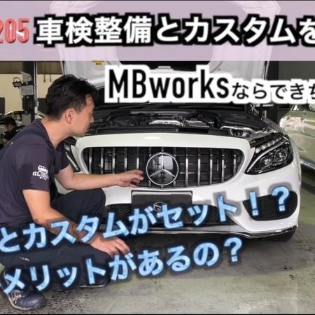 メルセデスベンツ S205 Cクラス 車検整備&Cクラスのあるあるトラブル&パナメリカーナグリル取付!!(^^)/