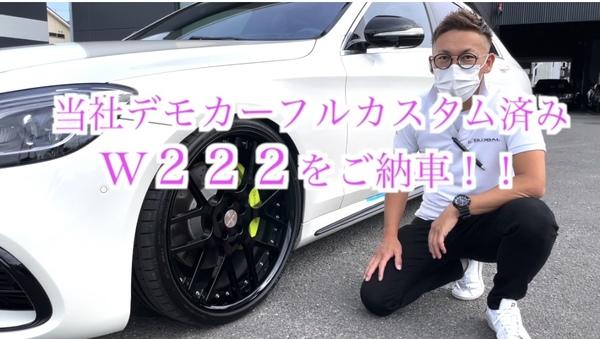 三重県のオーナー様へ!MBworksデモカー‼メルセデスベンツ W222 S550 フルカスタム車両 ご納車!!とnewデモカー チラ見せ(笑)(*'▽')