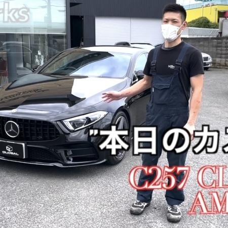 石川県からご来店!!メルセデスベンツC257 CLS220d にお手軽人気カスタム施工‼︎そしてMBworksが雑誌に取り上げられました^ ^